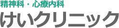 神奈川県川崎市の精神科クリニックけいクリニック